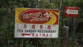 Tea Garden Restaurant Sign